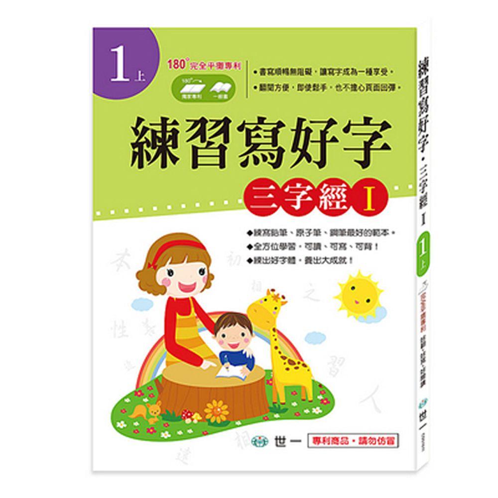 練習寫好字‧三字經I(1上)