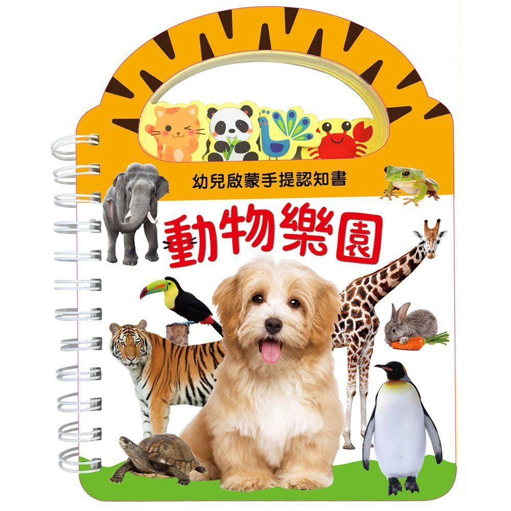 幼兒啟蒙手提認知書【動物樂園】