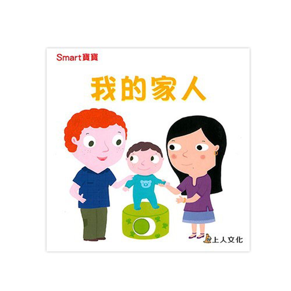 smart寶寶推拉搖轉書-我的家人