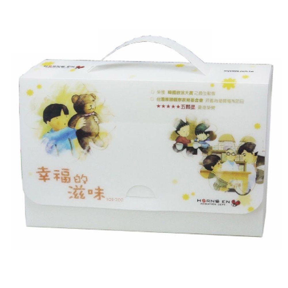 弘恩動畫 - 幸福的滋味【101~200】-DVD6片裝、片長約474分鐘、國語發音、中文字幕