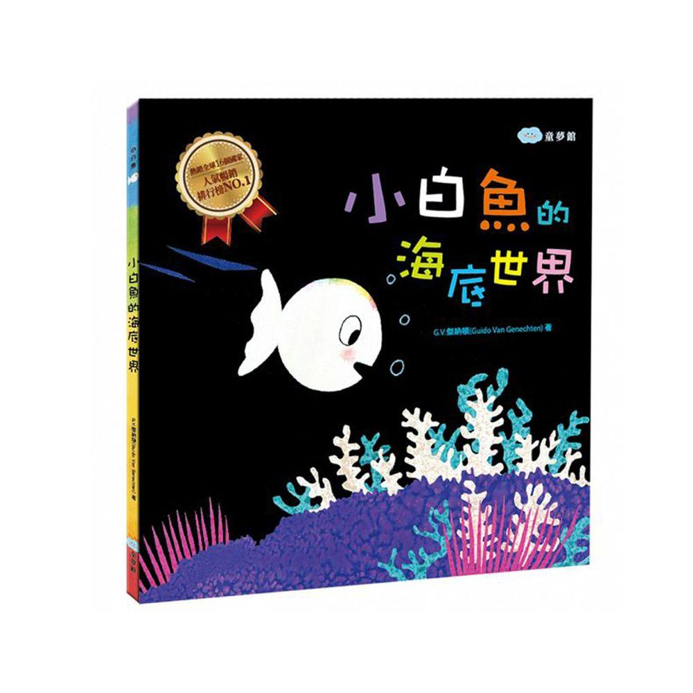 小白魚的海底世界