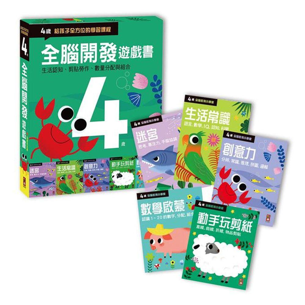 全腦開發遊戲書-四歲(五冊裝)
