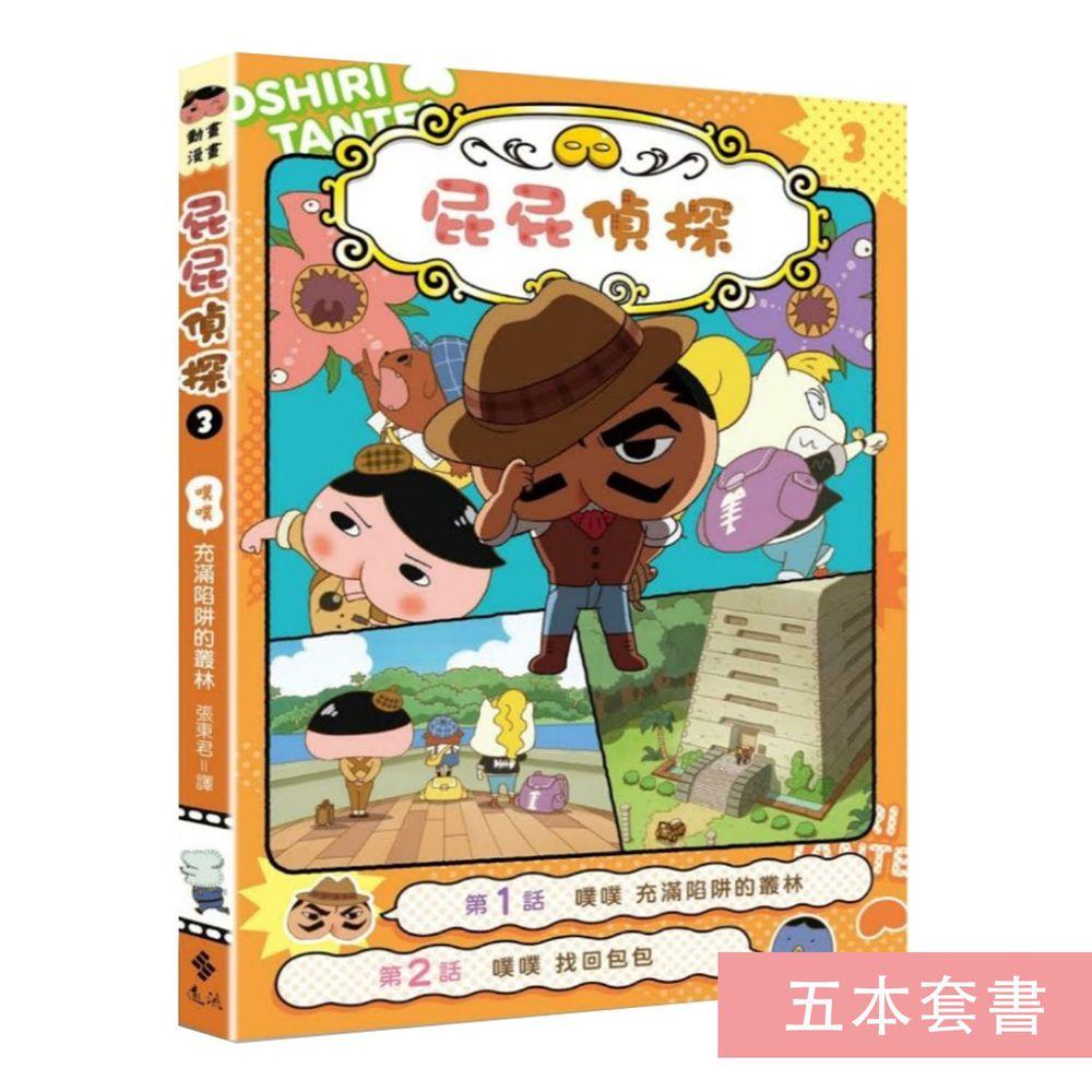 遠流出版 - 【好友合購5本組】屁屁偵探動畫漫畫3 噗噗 充滿陷阱的叢林