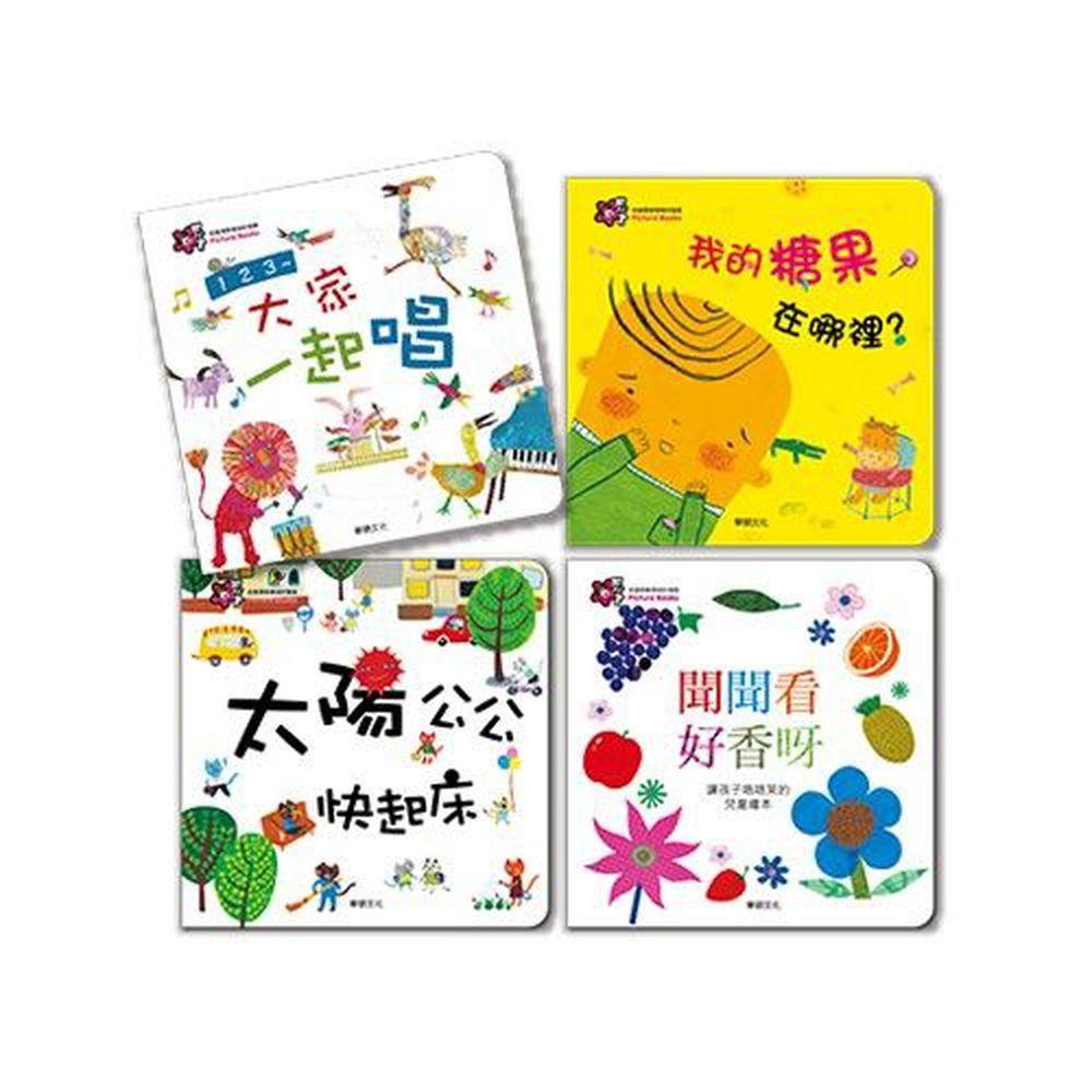 華碩文化 - 甜心書系列五【促進探索領域的發展】-123~大家一起唱+我的糖果在哪裡?+太陽公公快起床+聞聞看好香呀