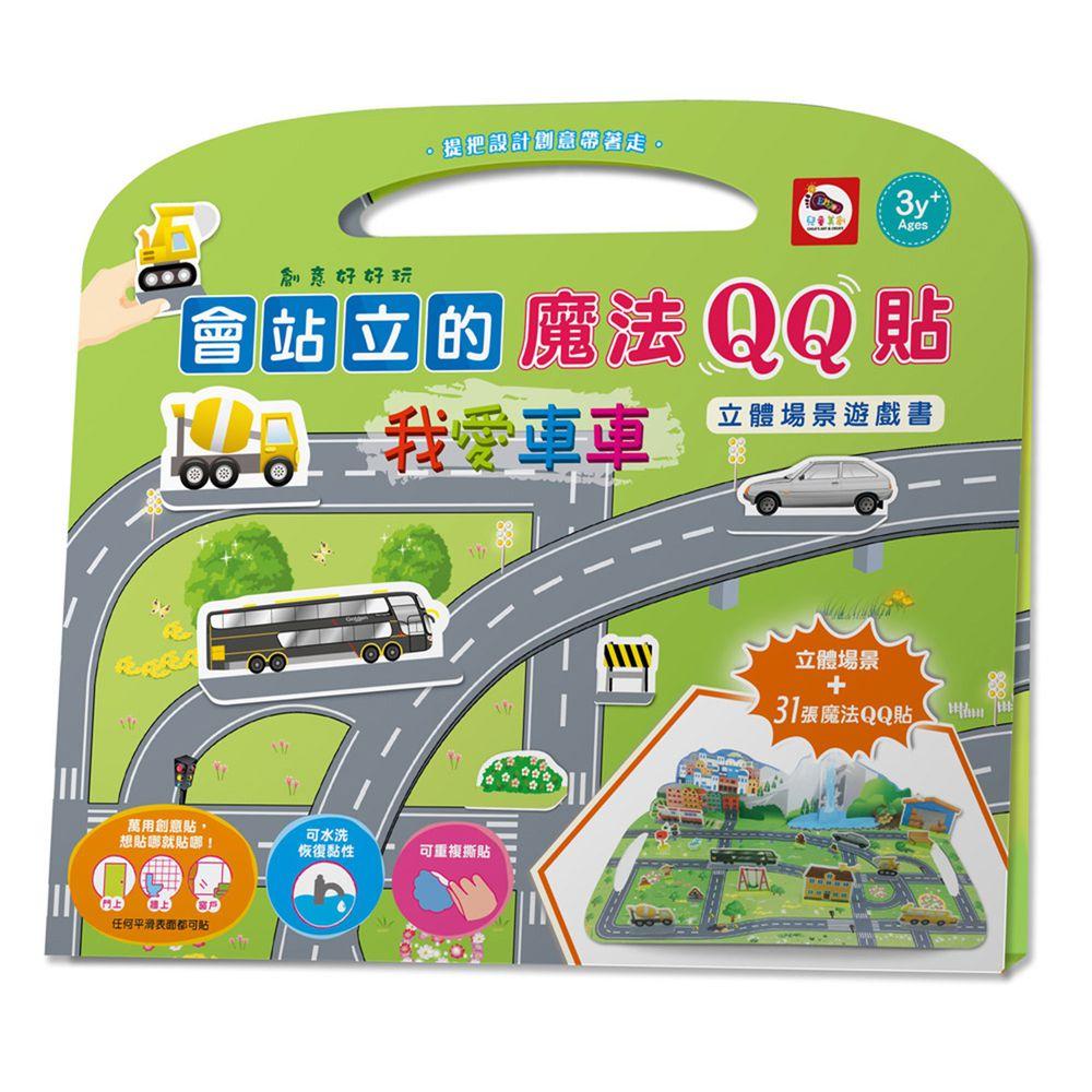 會站立的魔法QQ貼/立體場景遊戲書:我愛車車-內附立體場景+31張魔法QQ貼