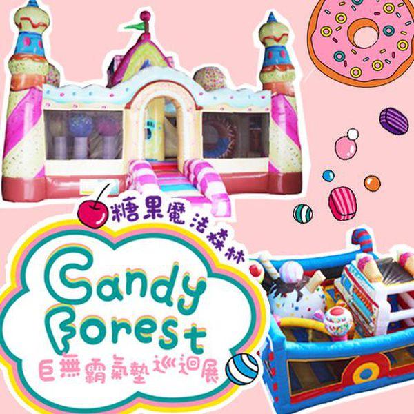 【糖果魔法森林】巨無霸氣墊♟新竹遠東巨城購物中心「早鳥票開賣」
