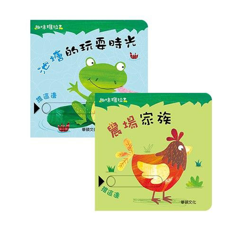華碩文化 - 趣味推拉書系列組合(1)-池塘的玩耍時光+農場家族