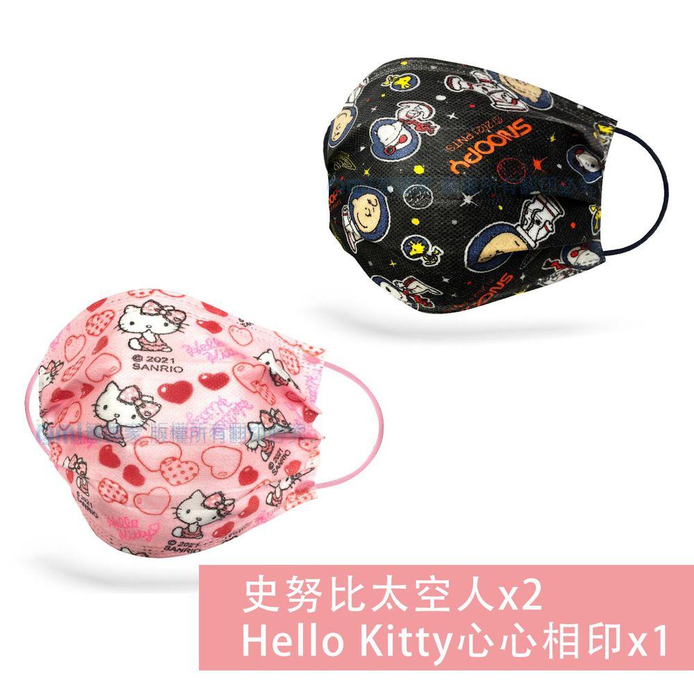 QMI-MASK 智匯家 - [限量]專利感溫變色款-史努比太空人*2+Hello Kitty心心相印*1/熔噴三層成人防護防塵口罩/台灣製平面(未滅菌)-超值優惠組-共10入*3盒