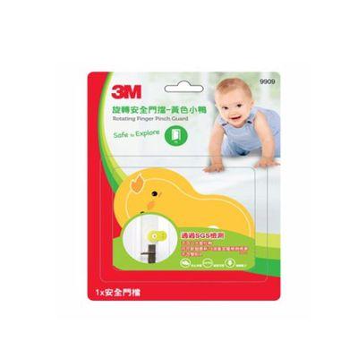 兒童安全旋轉門檔/防夾器-黃色小鴨