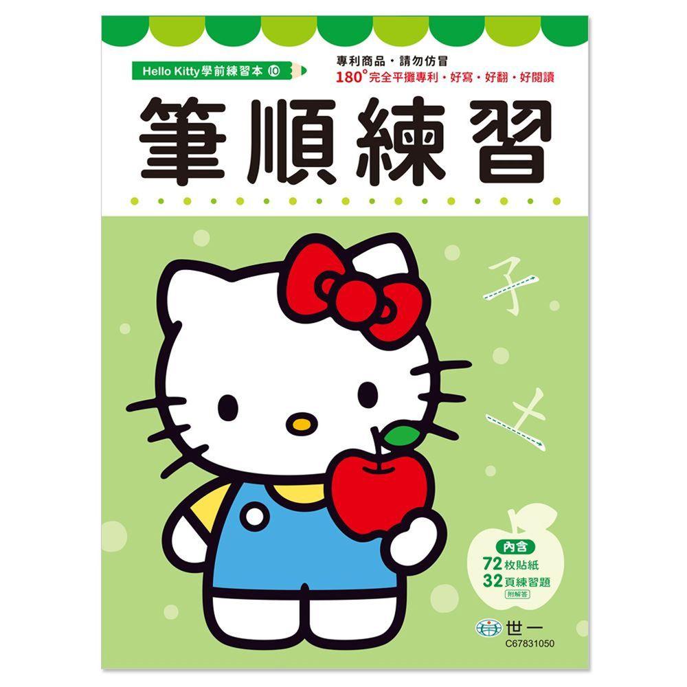 Kitty筆順練習本