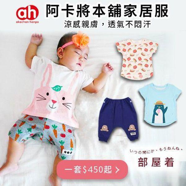 日本阿卡將本舖►純棉家居服、洞洞衣、背心、包屁衣,可愛又舒適!