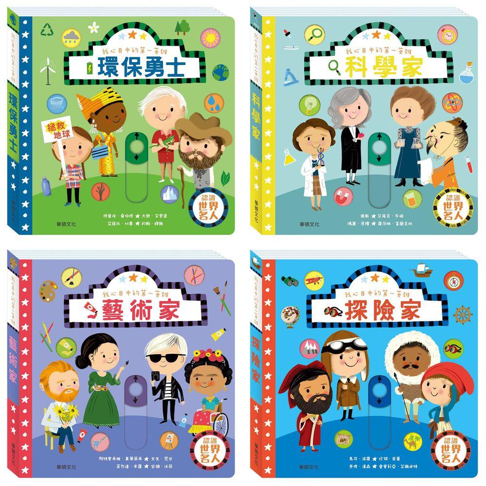 華碩文化 - 我心目中的第一英雄(全套4冊)-【四本合購】科學家+藝術家+探險家+環保勇士