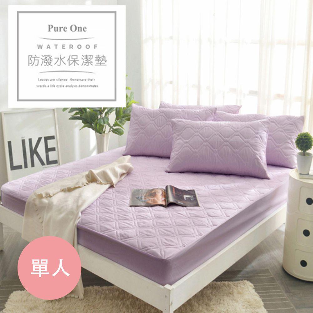 PureOne - 採用3M防潑水技術 床包式保潔墊-魅力紫-單人床包保潔墊