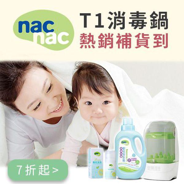 nac nac 全品項快閃,消毒鍋、洗衣精、防蚊液