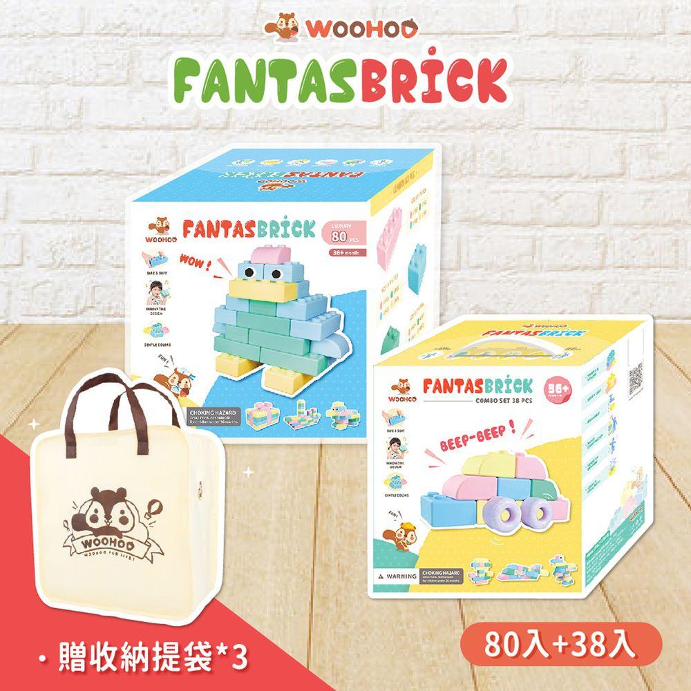 WOOHOO - FantasBrick 大型搖搖軟積木 - 80pcs+38pcs 【贈提袋3入】