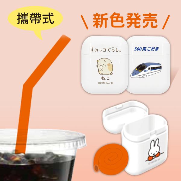 日本口袋矽膠吸管組 ★ 安全無塑化劑!
