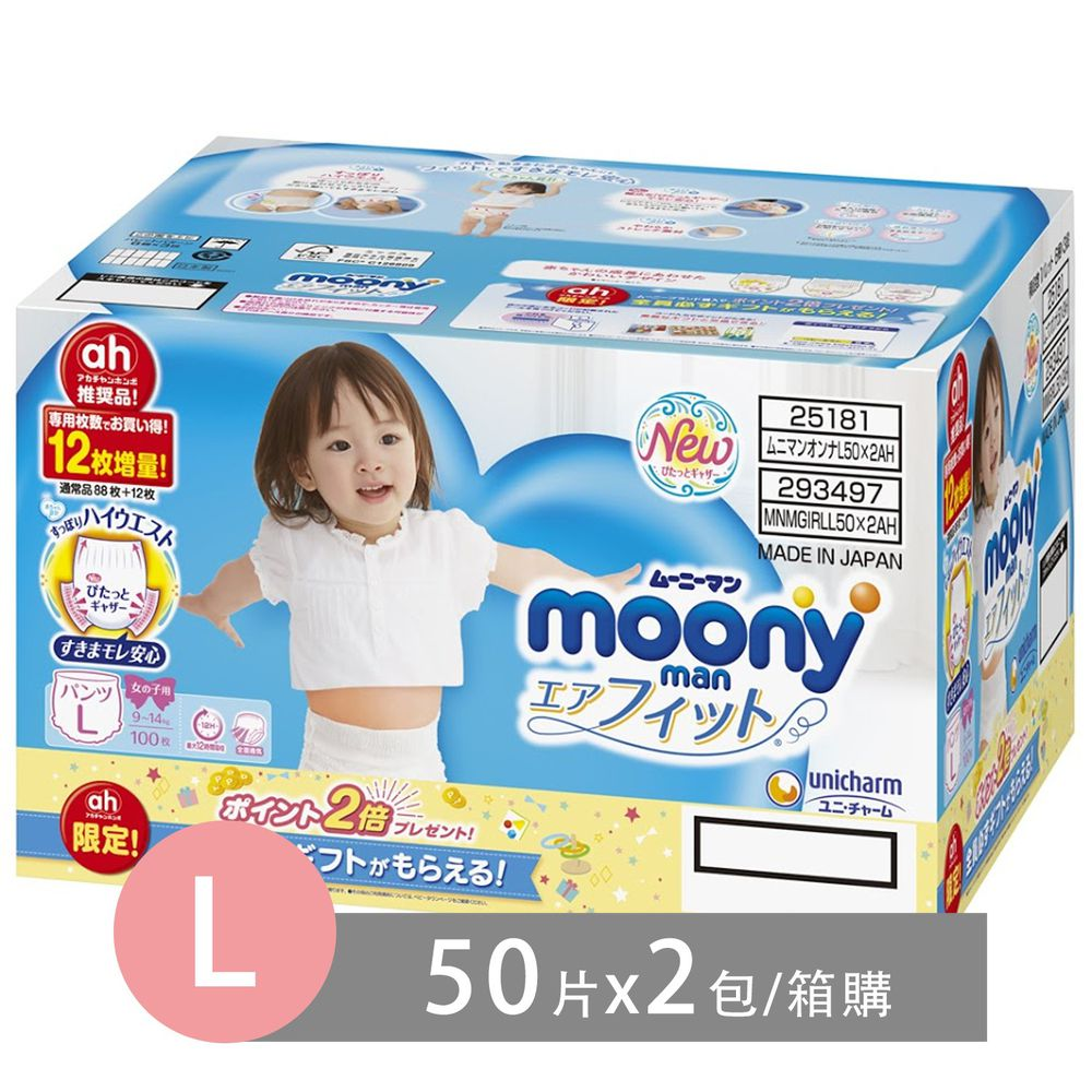 akachan honpo - MOONY頂級超薄男女褲-AH專賣品 (女L)-50片X2包