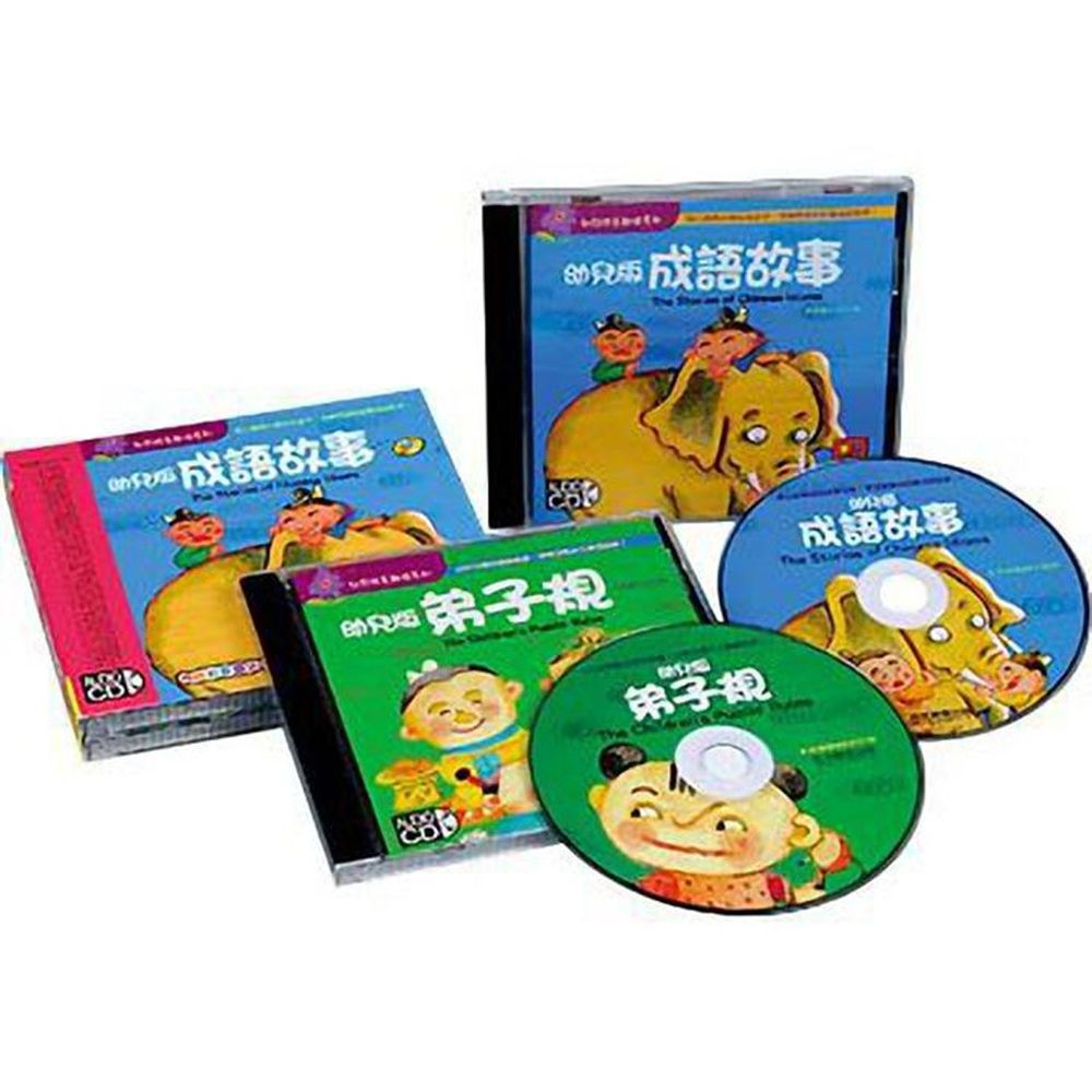成語故事V.S弟子規(雙CD)