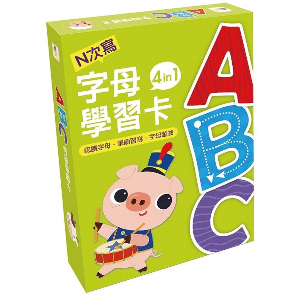 ABC字母學習卡4in1