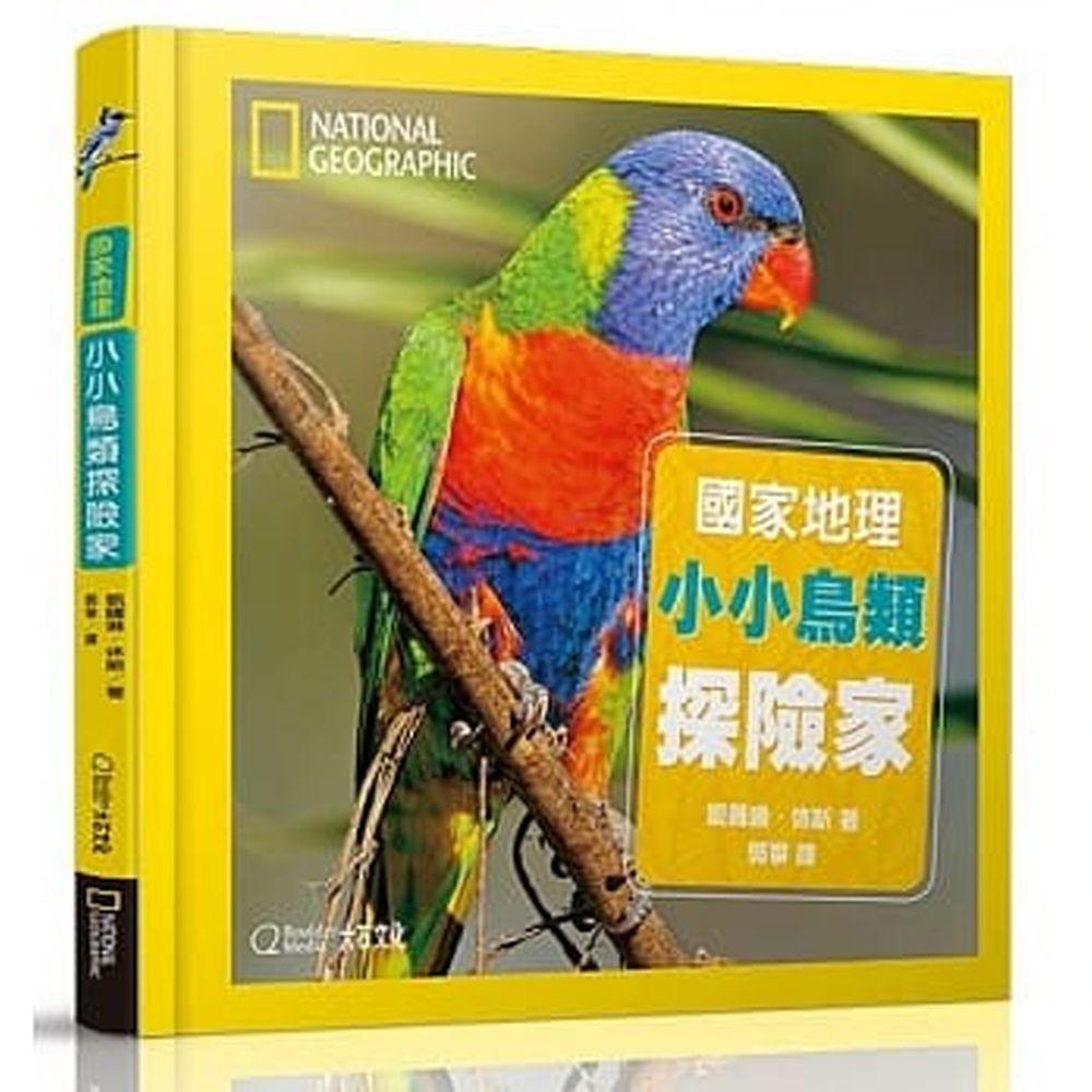 國家地理小小鳥類探險家 (精裝 /128頁 /全彩印刷)
