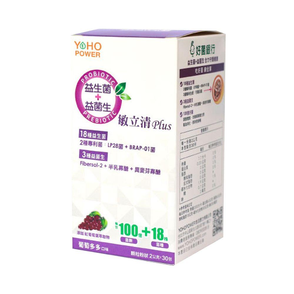 悠活原力 - LP28敏立清Plus益生菌-葡萄口味-30包/盒