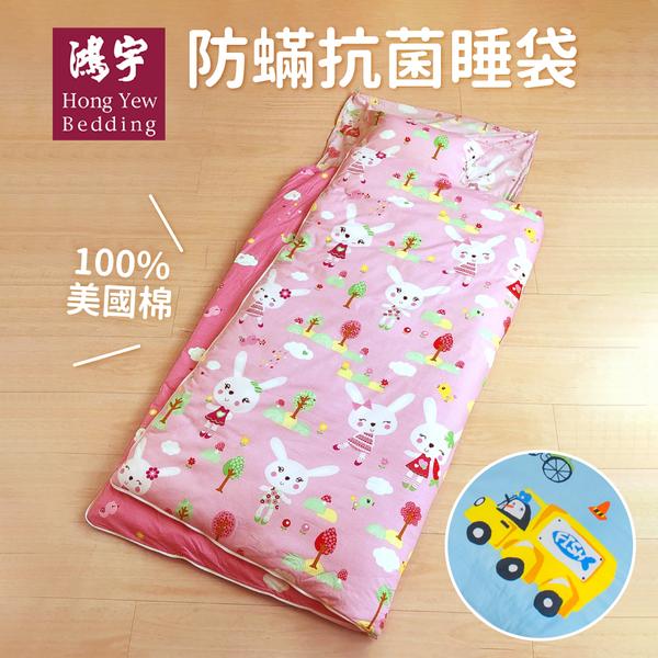 【鴻宇】100%美國棉!防蟎抗菌兒童兩用睡袋、水洗枕