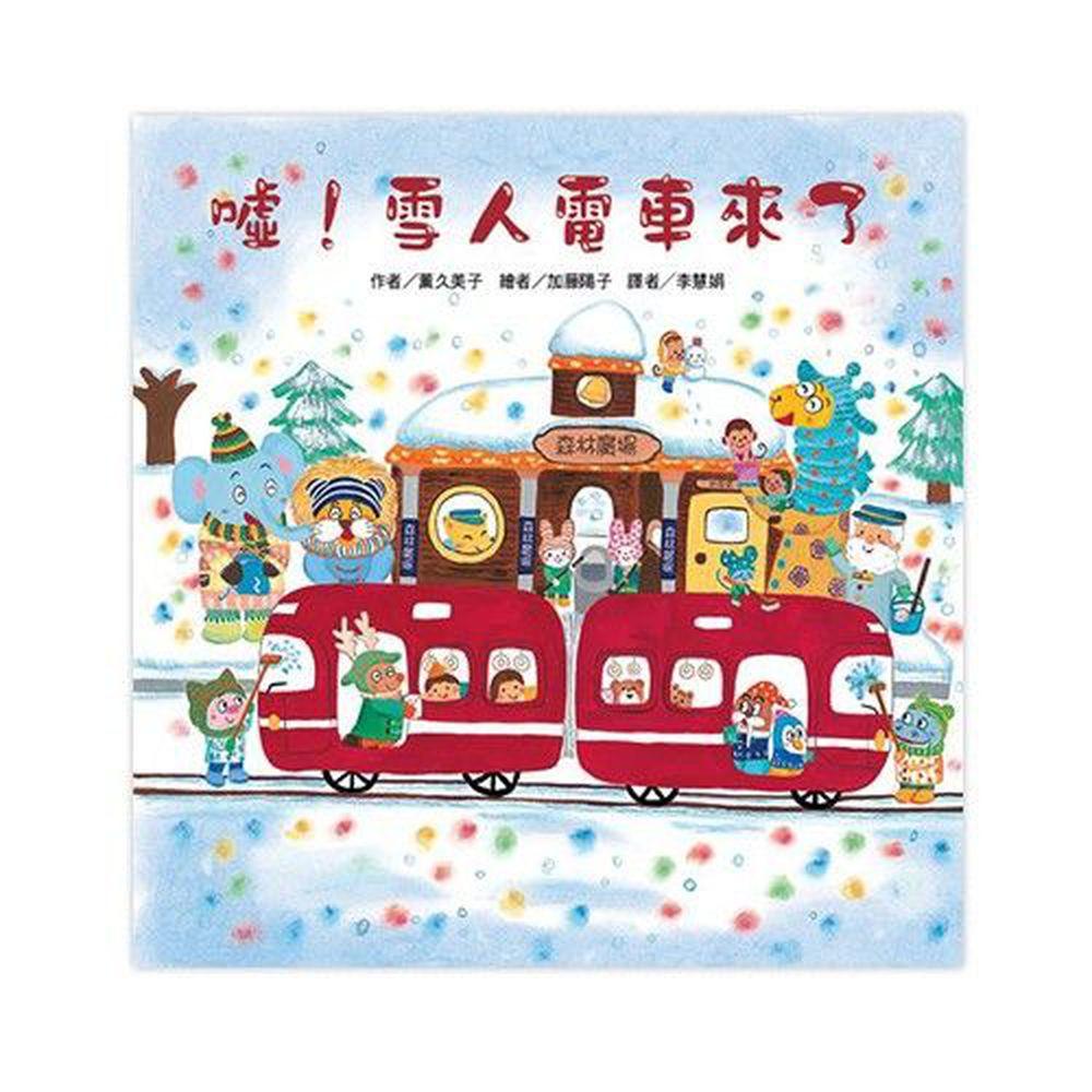 紅色小電車-噓!雪人電車來了-精裝