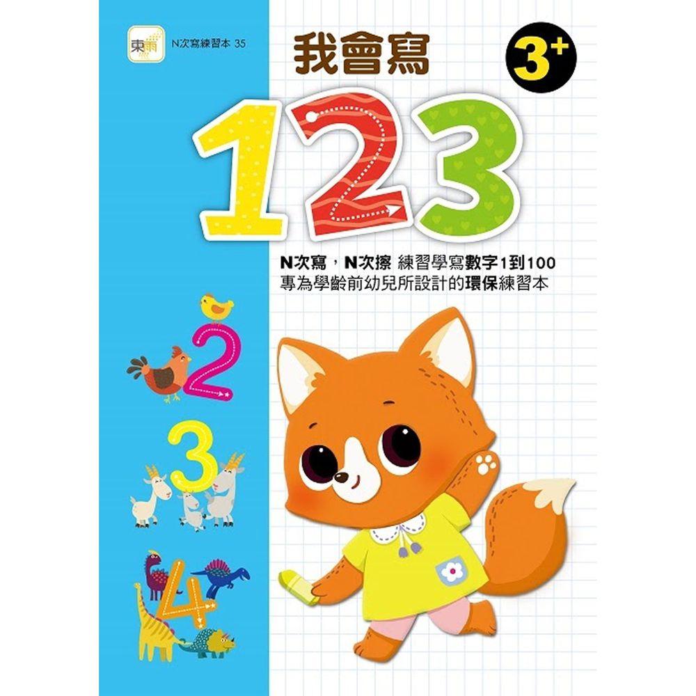 我會寫123 (3+)【N次寫練習本】(附印章筆1枝)