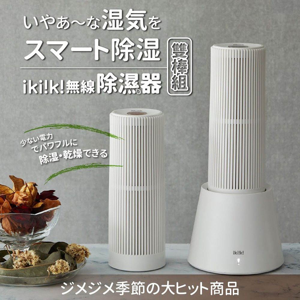ikiiki 伊崎 - 無線除濕器-IK-DH8201-雙棒組