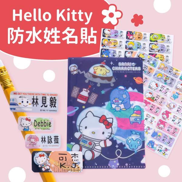 Hello Kitty  防水抗刮姓名貼  三麗鷗正版授權