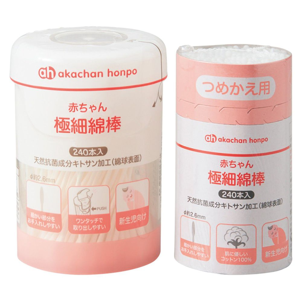 akachan honpo - 嬰幼兒用極細棉花棒-240支-2件組