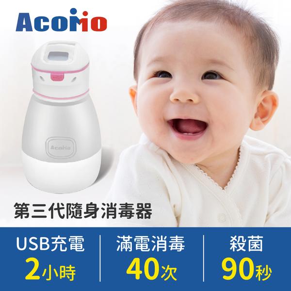 AcoMo90秒隨身消毒器,網路平台最低價,47折起!
