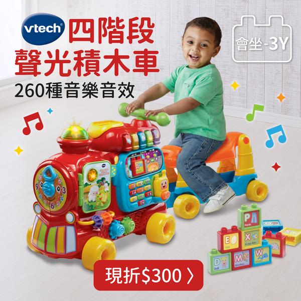 結帳現折300+送圍兜【Vtech四階段英語聲光車】美式賣場熱銷!