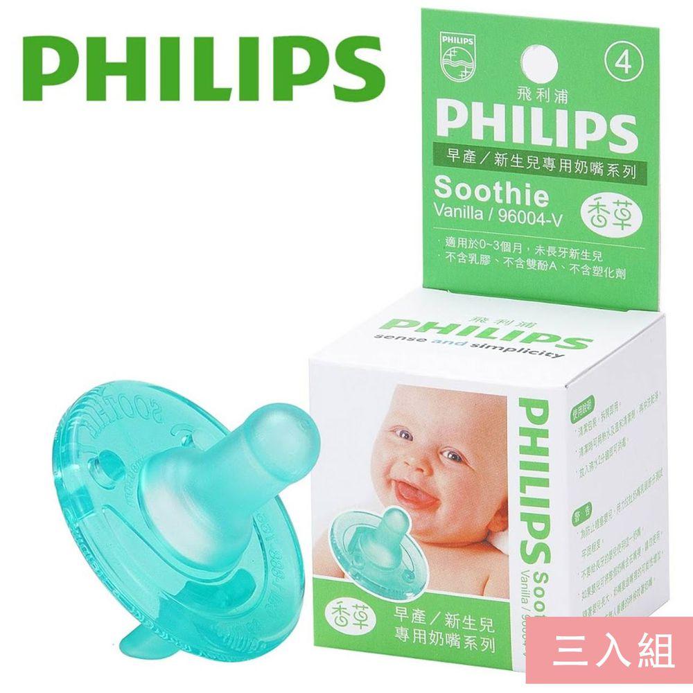 PHILIPS 飛利浦 - 香草奶嘴-原味 (4號)-超值三入組