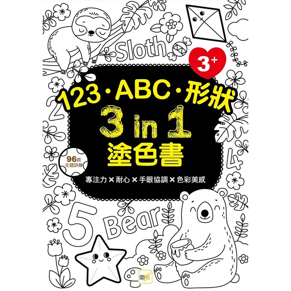 123‧ABC‧形狀 3 in 1塗色書 (3+)