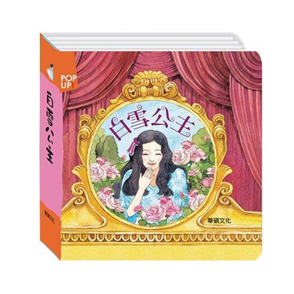 立體繪本世界童話-白雪公主
