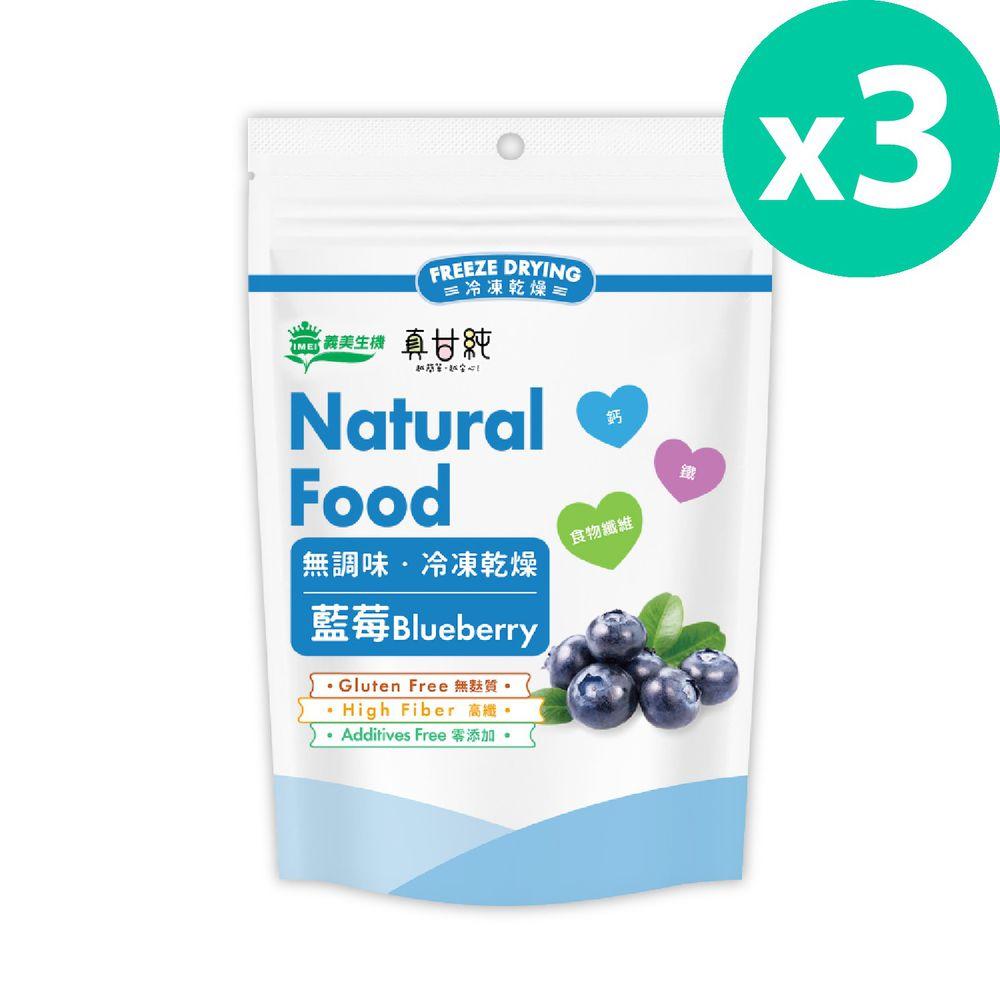 義美生機 - 真甘純 藍莓 (冷凍乾燥果乾)-18g/夾鏈袋 *3入