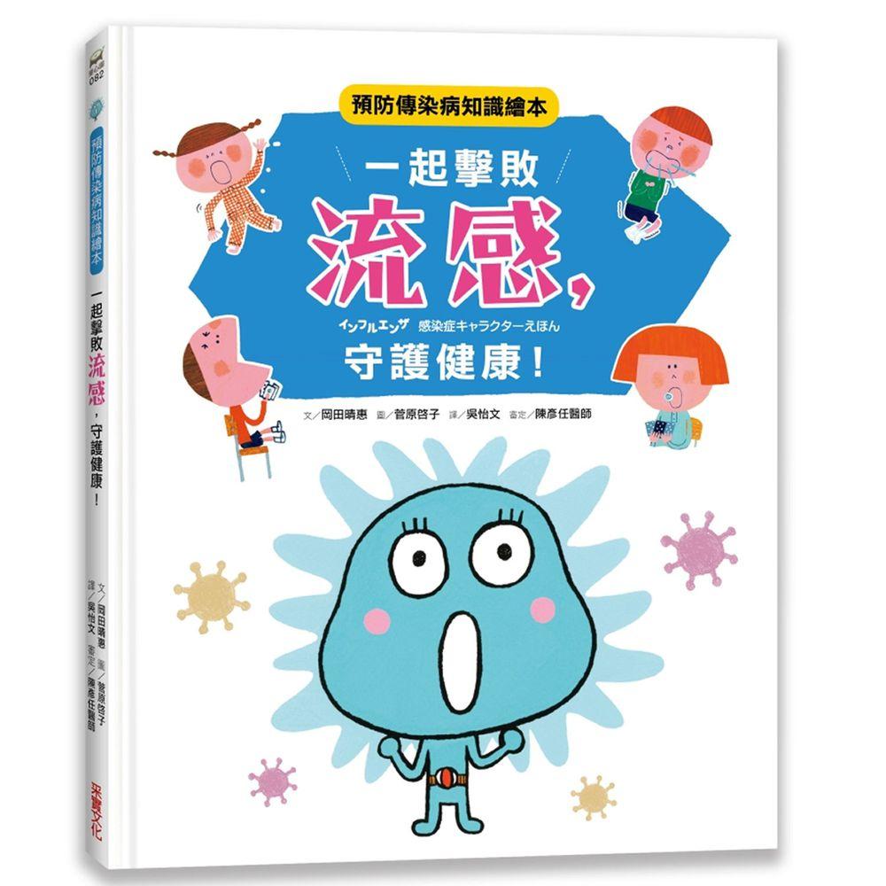 一起擊敗流感,守護健康!:預防傳染病知識繪本