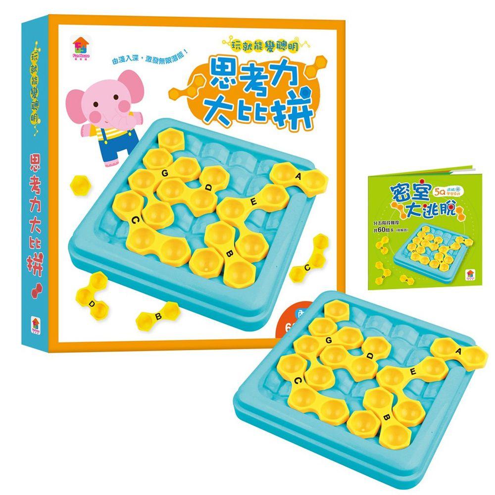 双美生活文創 - 玩就能變聰明:思考力大比拼-1組遊戲盒+1本闖關手冊