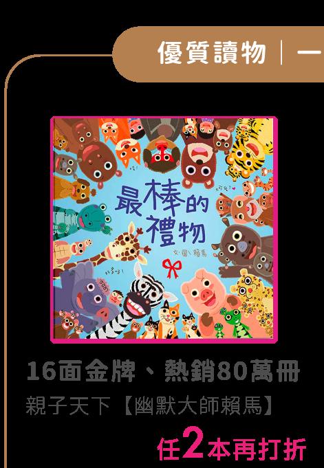 https://mamilove.com.tw/market/category/event/parenting-curation