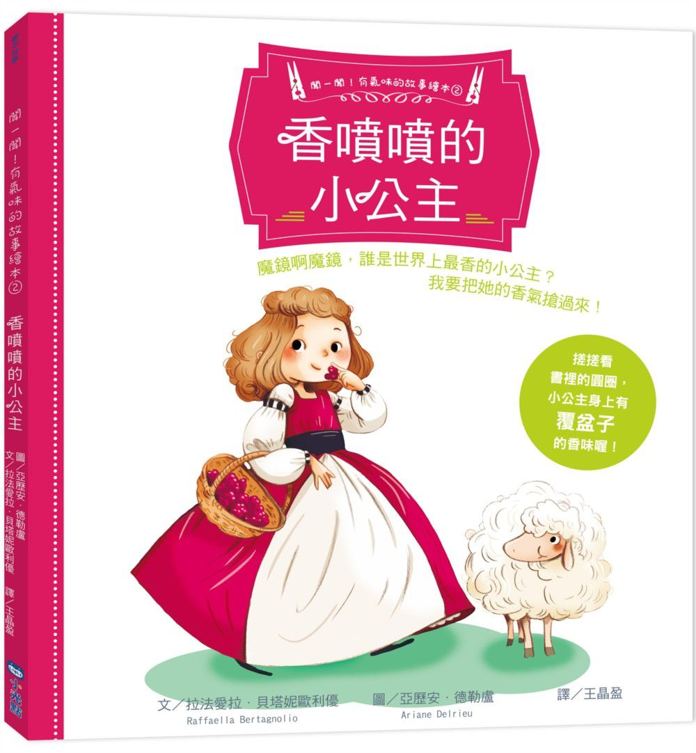 【聞一聞!有氣味的故事繪本】-2 香噴噴的小公主