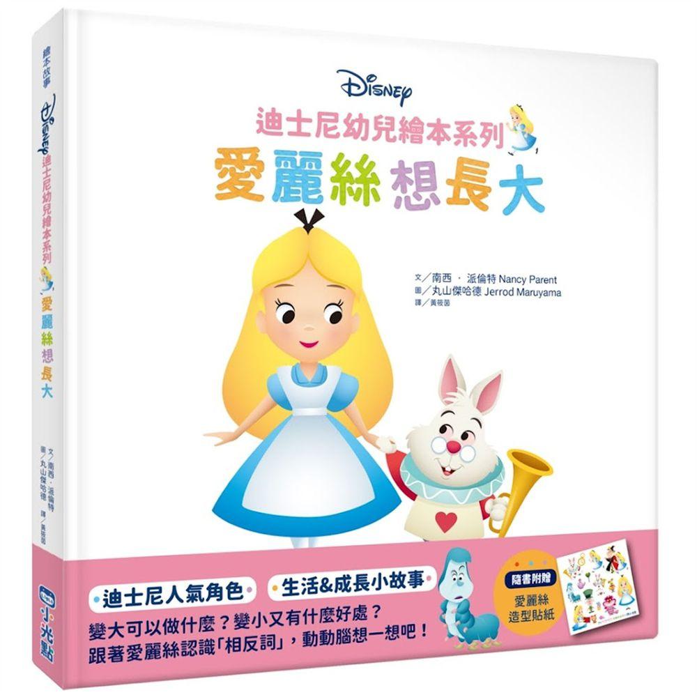 迪士尼幼兒繪本系列:愛麗絲想長大