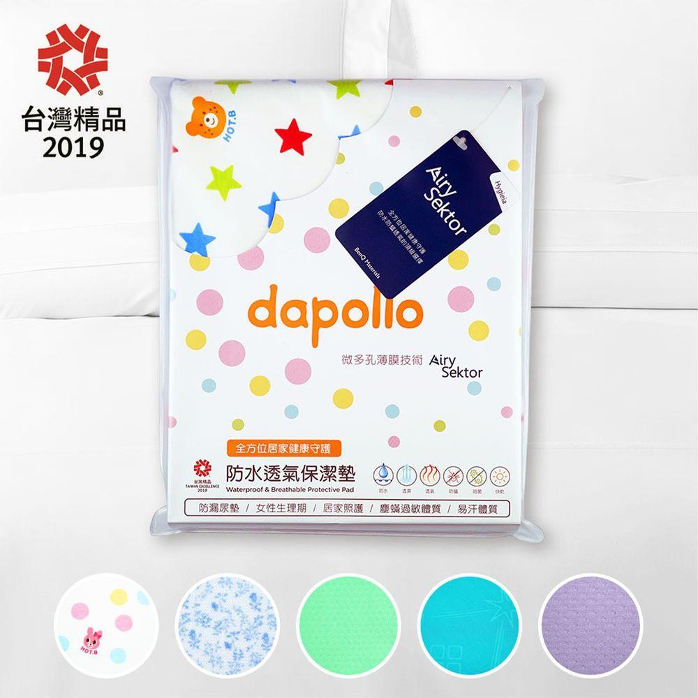 Dapollo - 防水透氣保潔墊-薰衣草-淡紫色-70x120cm