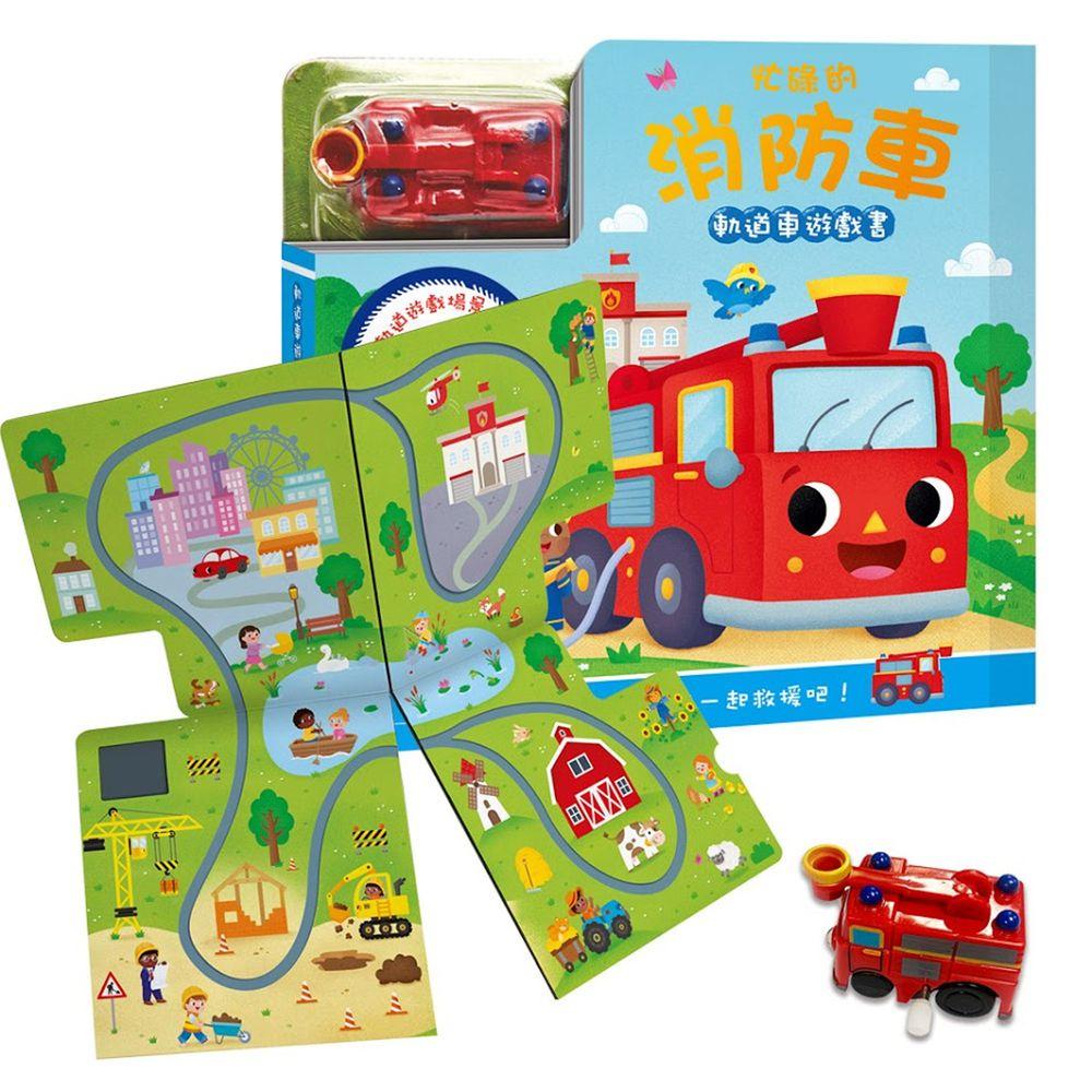 軌道車遊戲書:忙碌的消防車-內含書+軌道遊戲場景+發條消防車