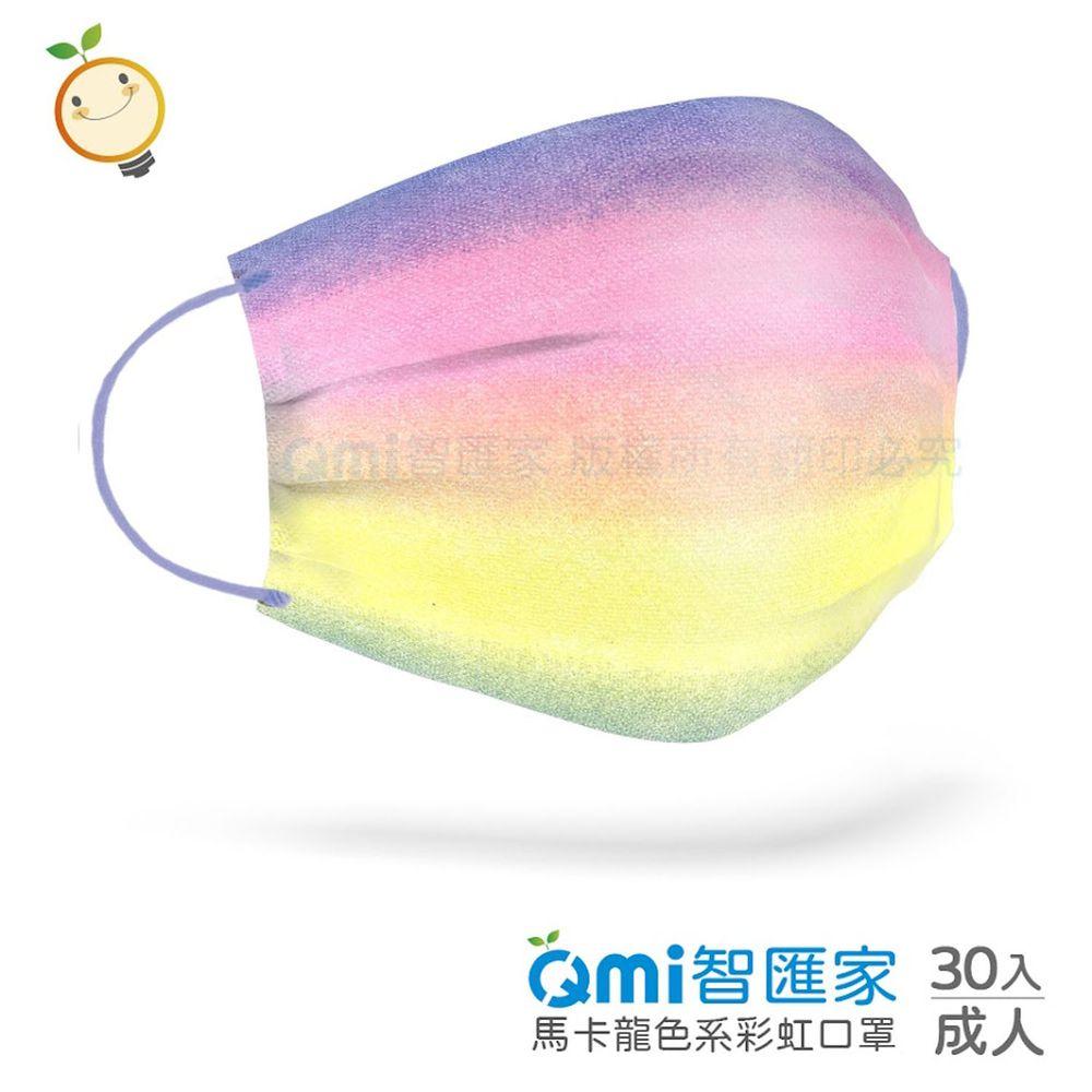 QMI-MASK 智匯家 - 彩虹派對美拍口罩/成人醫用/MD雙鋼印/台灣製平面(未滅菌)-共30入/盒(5入袋裝隨身好方便)