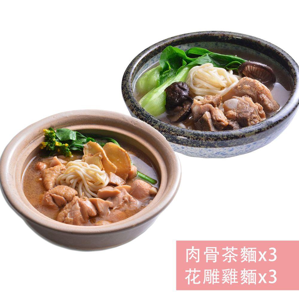 【國宴主廚温國智】 - 冷凍肉骨茶麵x3+花雕雞麵x3-700g/包