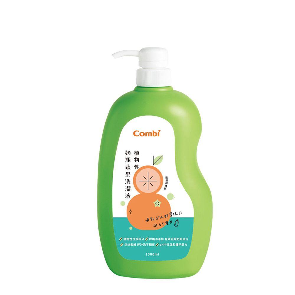 日本 Combi - 植物性奶瓶蔬果洗潔液-1000ml