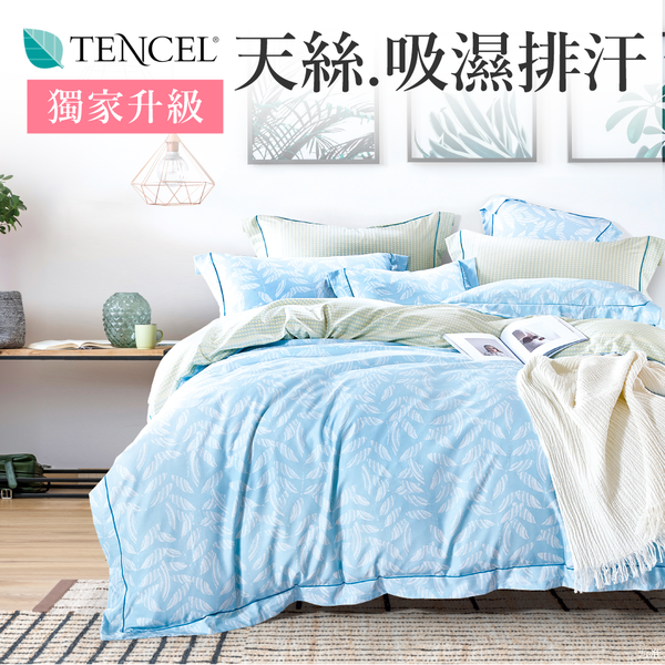 獨家升級【Pure One】TENCEL 天絲  3M高效吸濕排汗|全團免運中~