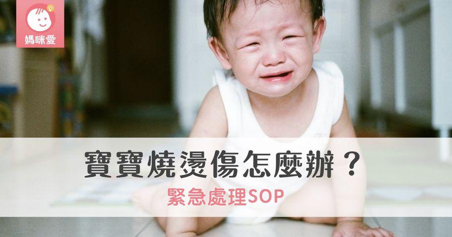 寶寶燒燙傷怎麼辦?緊急處理SOP