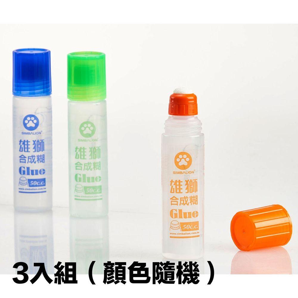 雄獅 SIMBALION - 雄獅膠水 3入組-50cc/罐